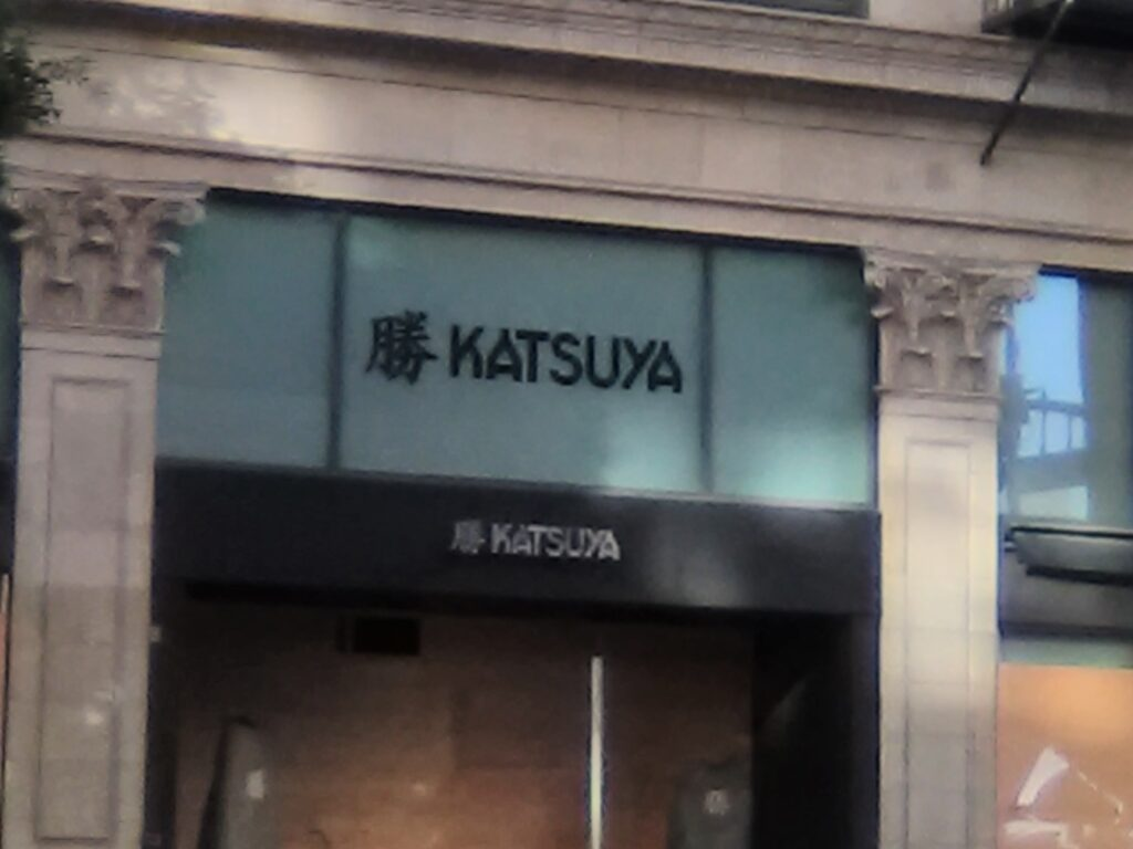Hollywood 1/1/21 Katsuya Restaurant on Vine Ave. and Hollywood Blvd. Photo: Yevette Renee